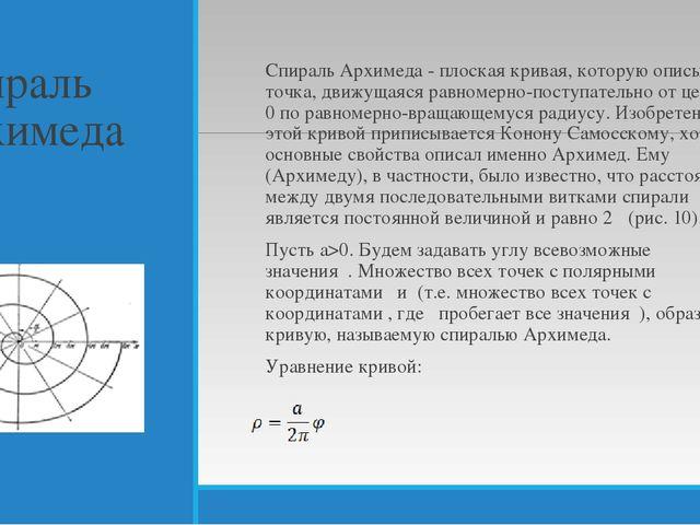 Спираль Архимеда Спираль Архимеда - плоская кривая, которую описывает точка,...