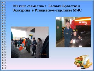 Митинг совместно с Боевым Братством Экскурсия в Ртищевское отделение МЧС