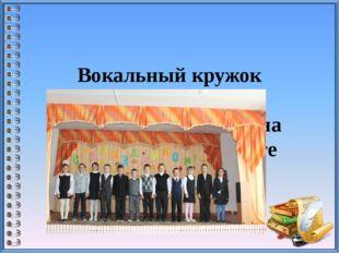 Вокальный кружок «Домисолька» Выступление группы на праздничном концерте