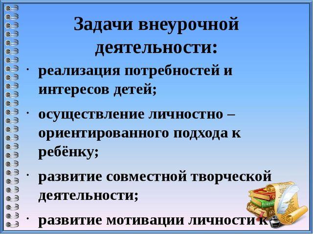 Задачи внеурочной деятельности: реализация потребностей и интересов детей; ос...