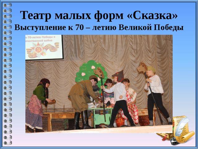 Театр малых форм «Сказка» Выступление к 70 – летию Великой Победы