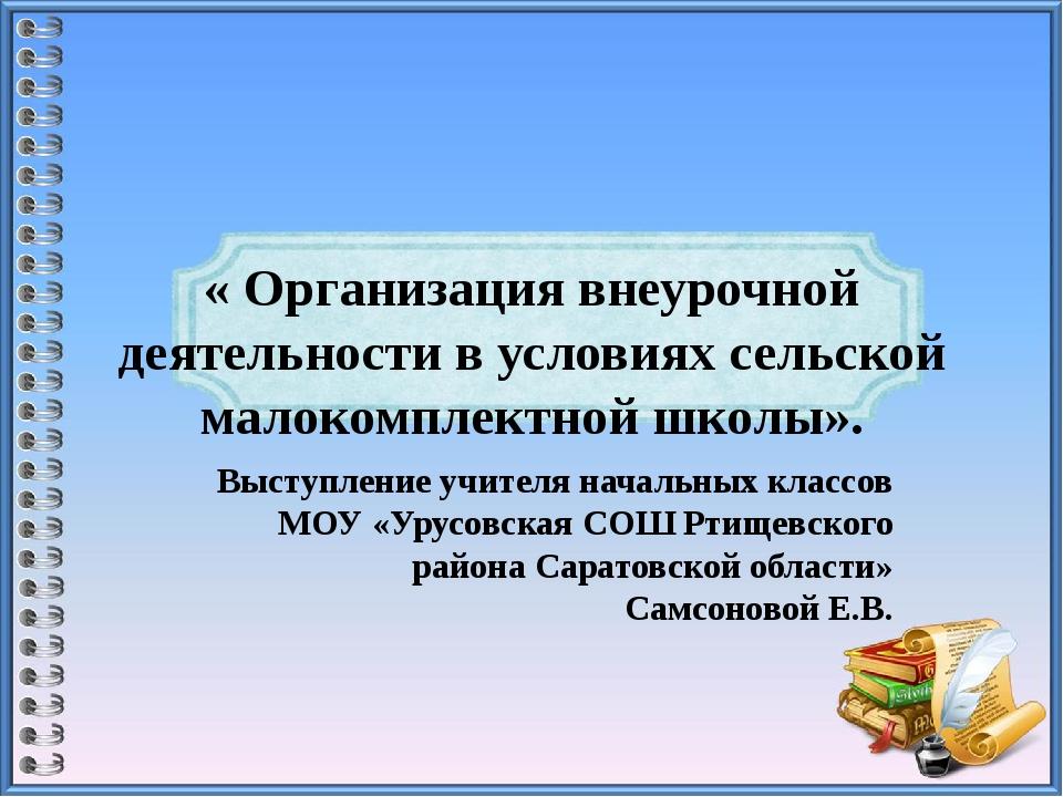 « Организация внеурочной деятельности в условиях сельской малокомплектной шко...