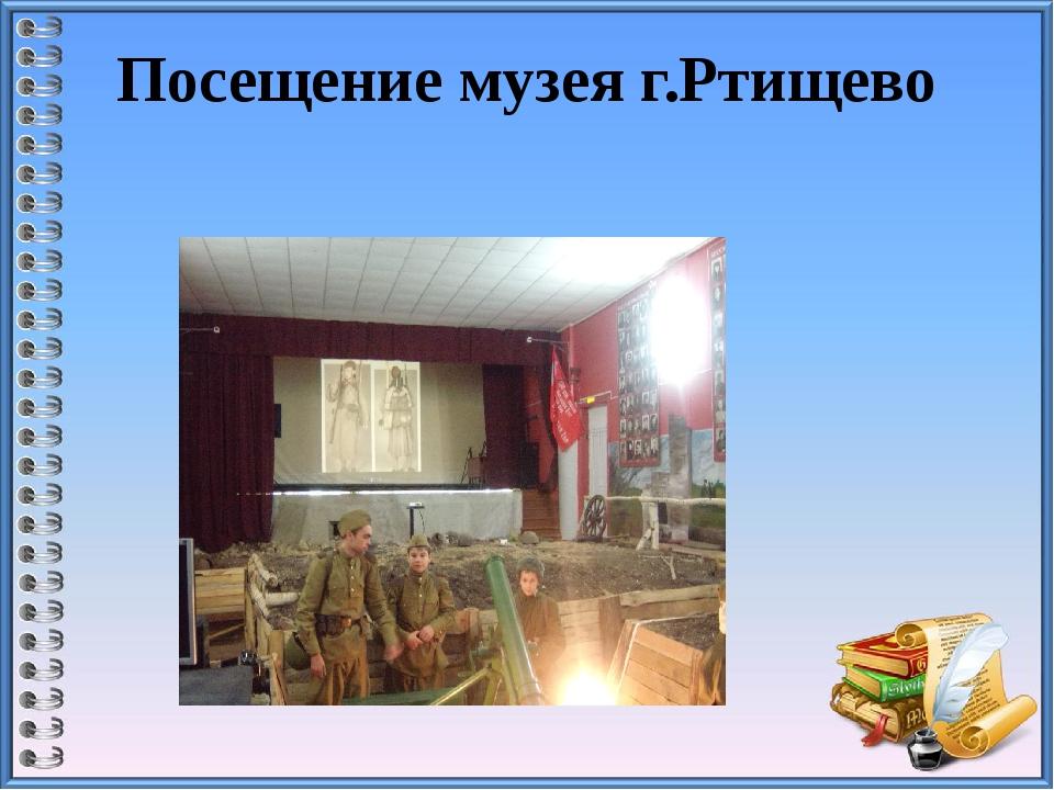 Посещение музея г.Ртищево