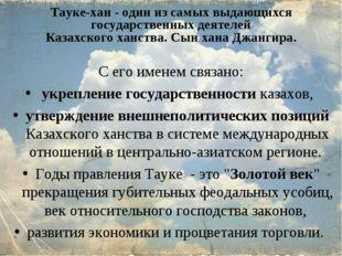 Тауке-хан - один из самых выдающихся государственных деятелей Казахского ханс