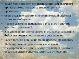 Тауке-хан считается основоположником обычного права казахов, поскольку именно