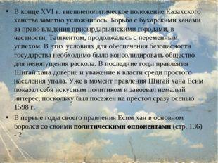 В конце XVI в. внешнеполитическое положение Казахского ханства заметно усложн