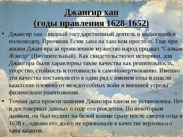 Джангир хан (годы правления 1628-1652) Джангир хан - видный государственный д...