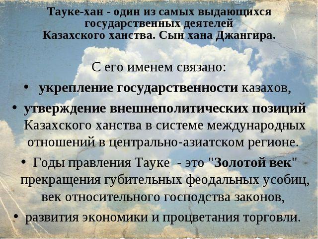 Тауке-хан - один из самых выдающихся государственных деятелей Казахского ханс...