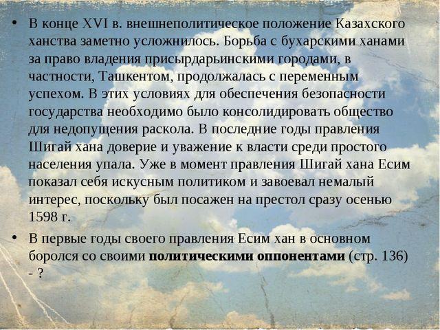 В конце XVI в. внешнеполитическое положение Казахского ханства заметно усложн...