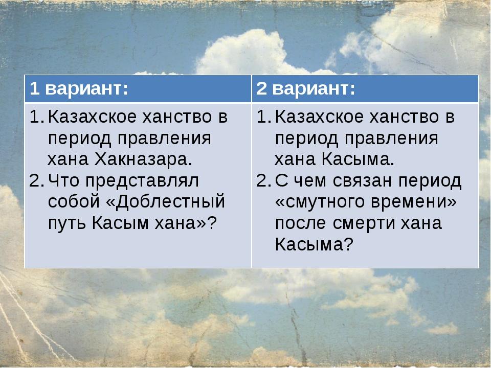 1 вариант:2 вариант: Казахское ханство в период правления хана Хакназара. Чт...