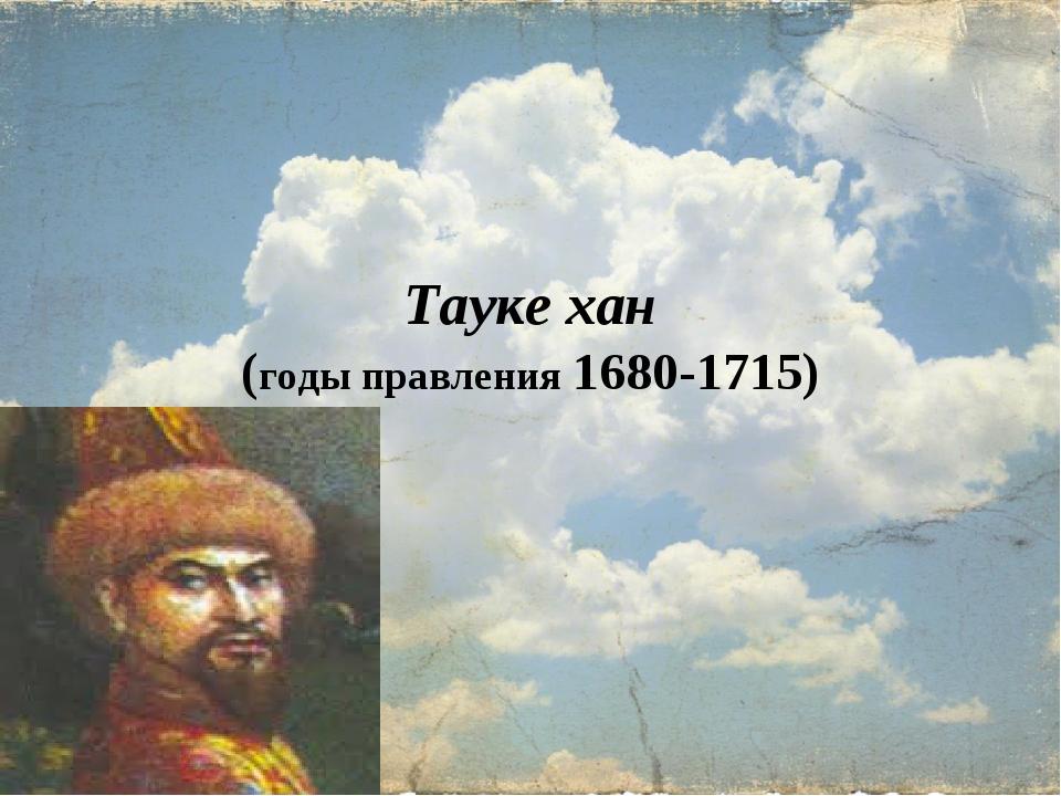 Тауке хан (годы правления 1680-1715)