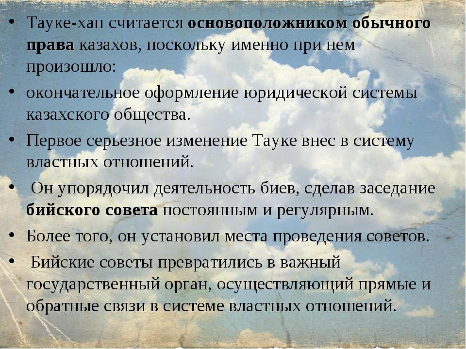 Тауке-хан считается основоположником обычного права казахов, поскольку именно...