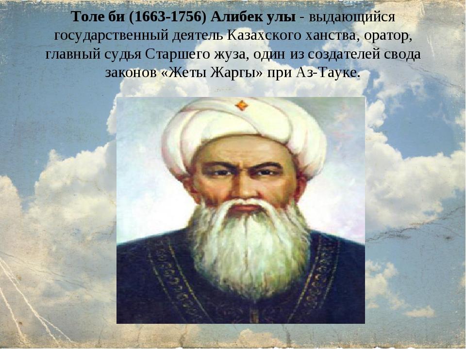 Толе би (1663-1756) Алибек улы - выдающийся государственный деятель Казахског...
