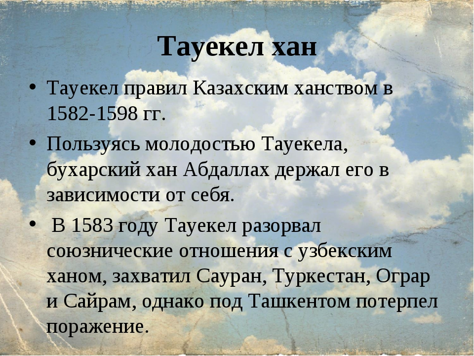 Тауекел хан Тауекел правил Казахским ханством в 1582-1598 гг. Пользуясь молод...