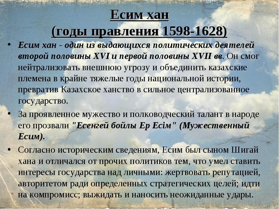 Есим хан (годы правления 1598-1628) Есим хан - один из выдающихся политически...