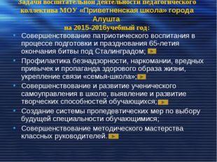 Задачи воспитательной деятельности педагогического коллектива МОУ «Приветненс