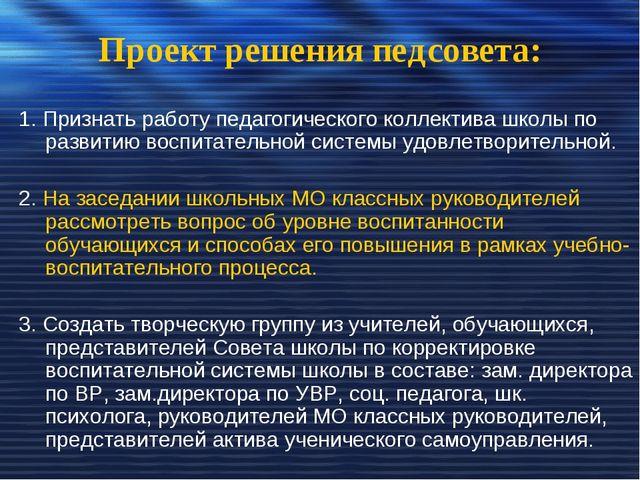 Проект решения педсовета: 1. Признать работу педагогического коллектива школы...