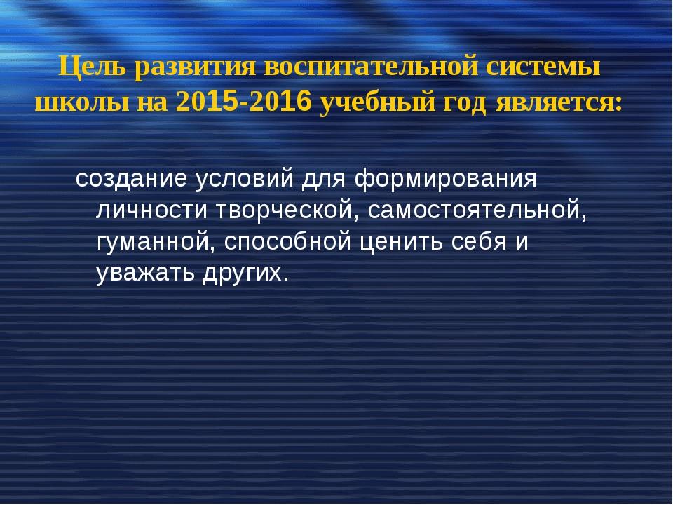 Цель развития воспитательной системы школы на 2015-2016 учебный год является:...