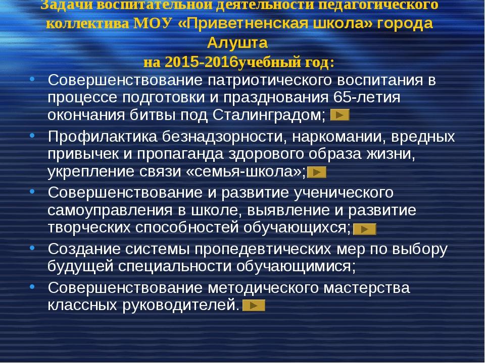 Задачи воспитательной деятельности педагогического коллектива МОУ «Приветненс...