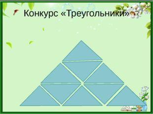 Конкурс «Треугольники»