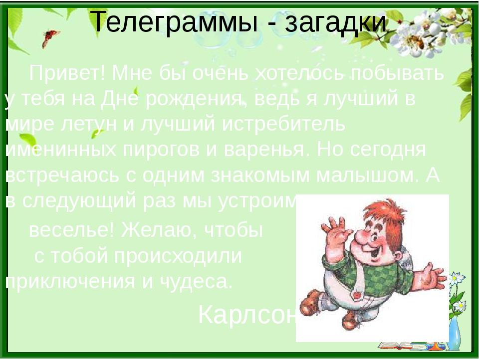 Телеграммы - загадки Привет! Мне бы очень хотелось побывать у тебя на Дне рож...