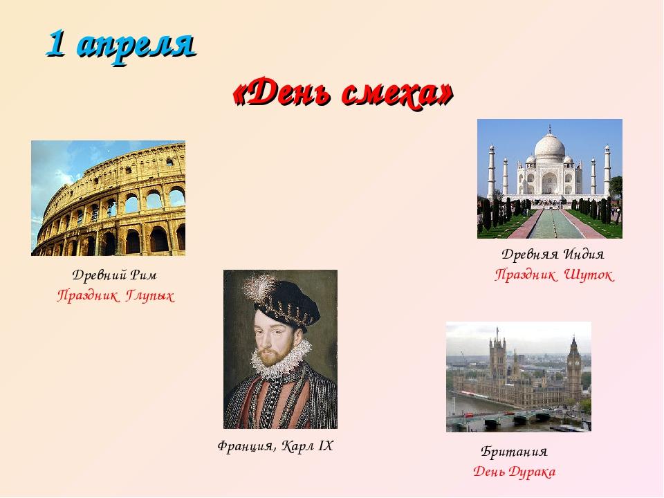 1 апреля «День смеха» Древний Рим Праздник Глупых Франция, Карл IX Древняя Ин...