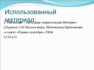 Использованный материал: 1. Википедия – свободная энциклопедия.Интернет. 2.Кр