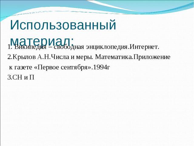 Использованный материал: 1. Википедия – свободная энциклопедия.Интернет. 2.Кр...