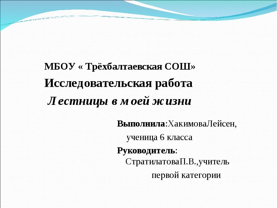 МБОУ « Трёхбалтаевская СОШ» Исследовательская работа Лестницы в моей жизни...