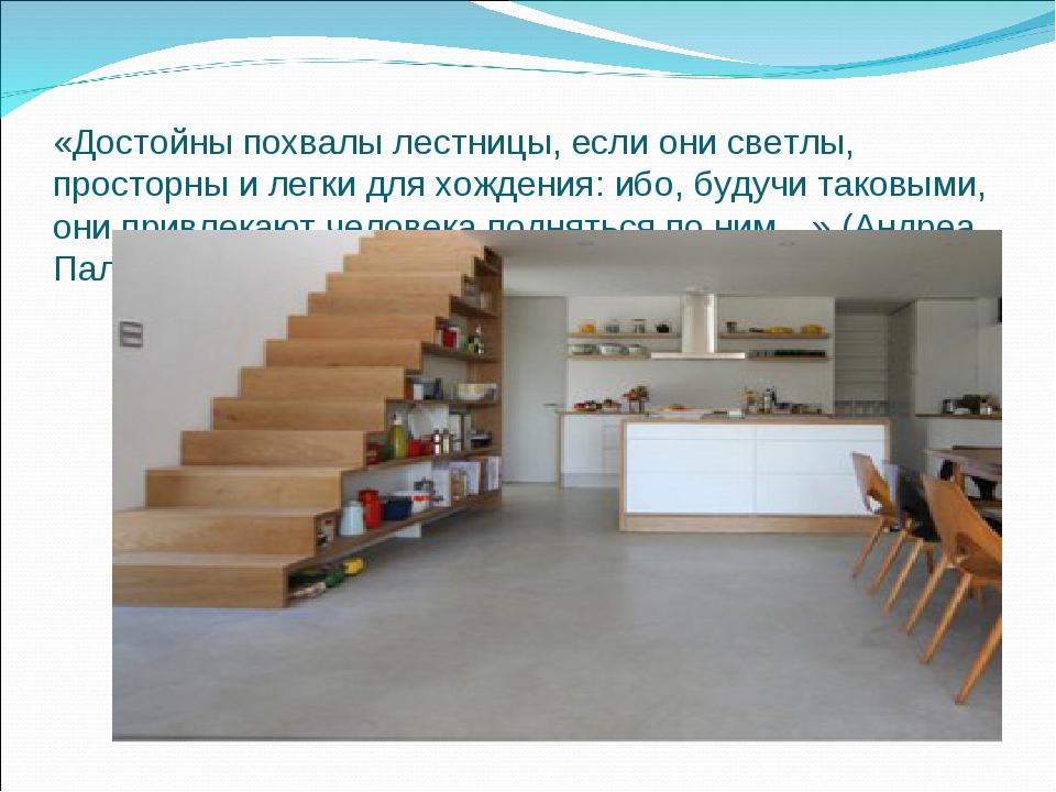 «Достойны похвалы лестницы, если они светлы, просторны и легки для хождения:...