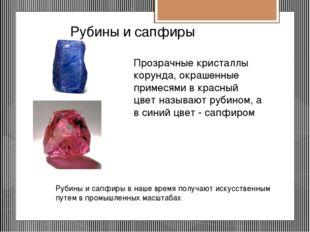 Прозрачные кристаллы корунда, окрашенные примесями в красный цвет называют ру
