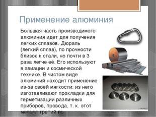 Применение алюминия Большая часть производимого алюминия идет для получения л