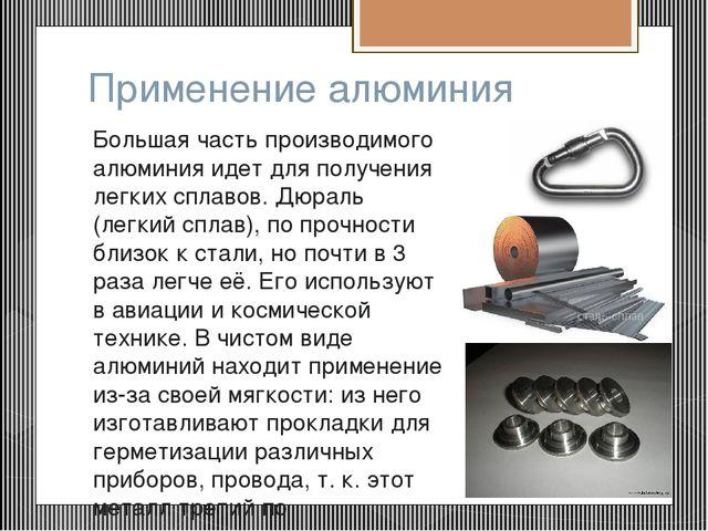 Применение алюминия Большая часть производимого алюминия идет для получения л...