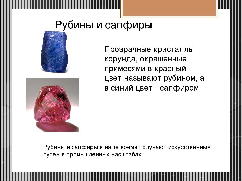 Прозрачные кристаллы корунда, окрашенные примесями в красный цвет называют ру...