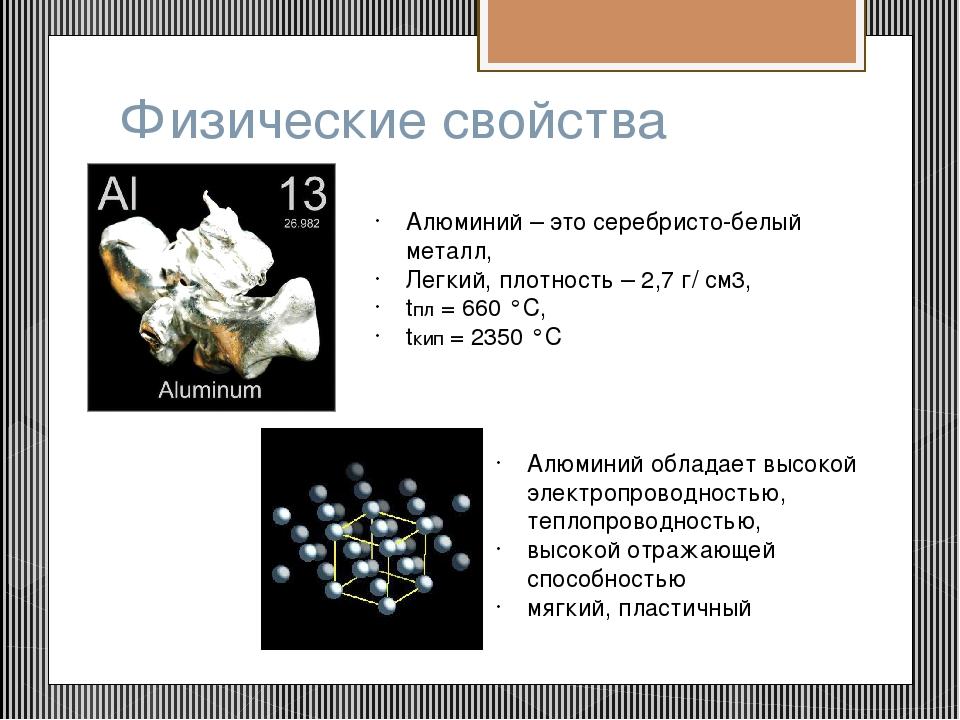 Физические свойства Алюминий – это серебристо-белый металл, Легкий, плотность...