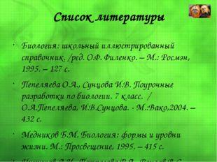 Список литературы Биология: школьный иллюстрированный справочник. /ред. О.Ф.