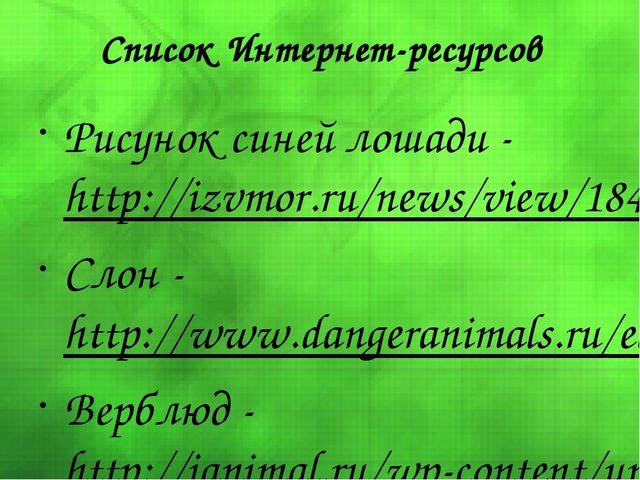 Список Интернет-ресурсов Рисунок синей лошади - http://izvmor.ru/news/view/18...