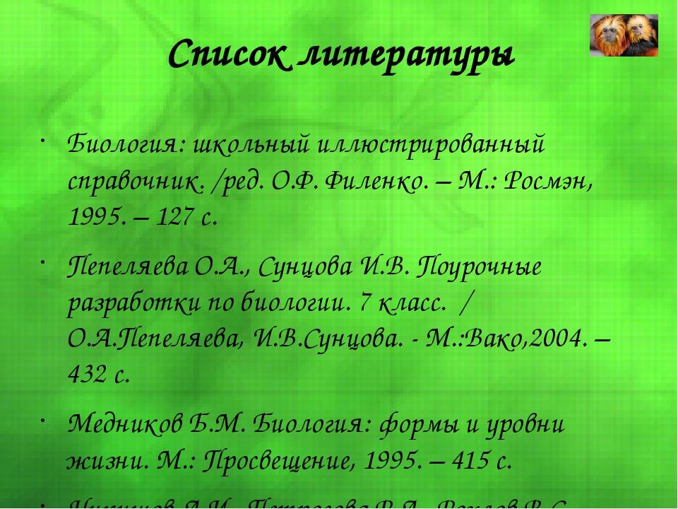 Список литературы Биология: школьный иллюстрированный справочник. /ред. О.Ф....
