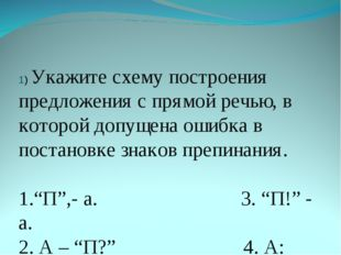 1) Укажите схему построения предложения с прямой речью, в которой допущена ош
