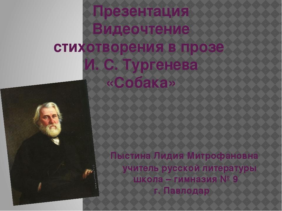 Презентация Видеочтение стихотворения в прозе И. С. Тургенева «Собака» Пыстин...