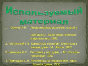 Обухов А.Н. Лекарственные растения, сырьё и препараты - Краснодар: книжное из