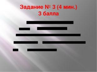Задание № 3 (4 мин.) 3 балла 14 16 13 16 5 24 29 3 29 17 18 1 3 10 13 30 15 1