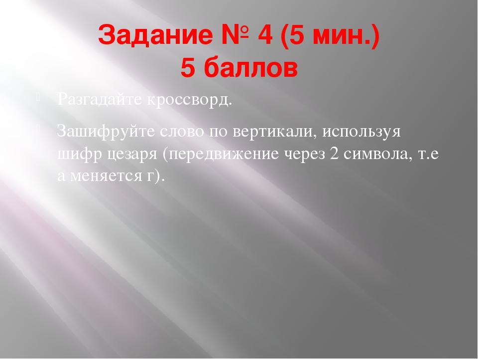 Задание № 4 (5 мин.) 5 баллов Разгадайте кроссворд. Зашифруйте слово по верти...