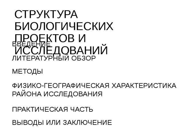 СТРУКТУРА БИОЛОГИЧЕСКИХ ПРОЕКТОВ И ИССЛЕДОВАНИЙ ВВЕДЕНИЕ ЛИТЕРАТУРНЫЙ ОБЗОР М...