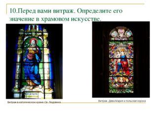 10.Перед вами витраж. Определите его значение в храмовом искусстве. Витраж в