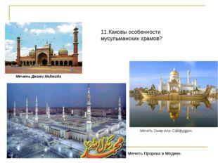 11.Каковы особенности мусульманских храмов? Мечеть Джами Маджида Мечеть Про