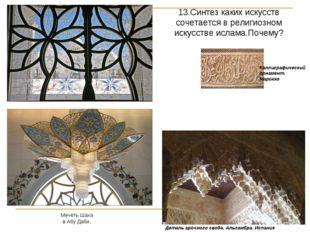 13.Синтез каких искусств сочетается в религиозном искусстве ислама.Почему? Де