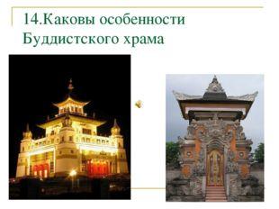 14.Каковы особенности Буддистского храма