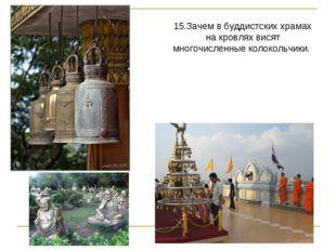 15.Зачем в буддистских храмах на кровлях висят многочисленные колокольчики.