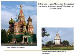 2.Что такое храм? Какой из 2-х храмов является православным? Как вы это опред
